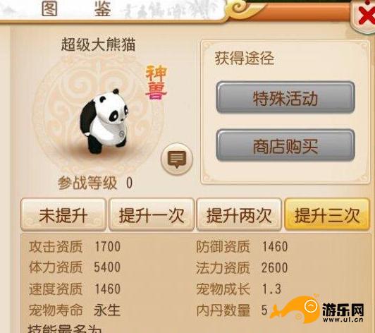 梦幻大大大熊猫.png