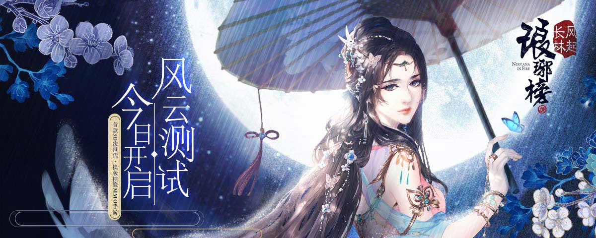 祖龙娱乐首款3D次世代换妆捏脸手游《琅琊榜:风起长林》今日开启风云测试