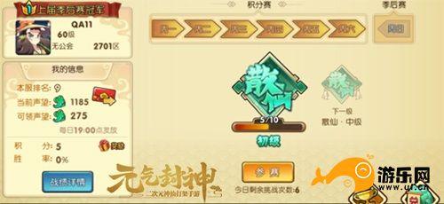 图5:玩家在《元气封神》天梯战中可以赢取丰厚奖励.jpg