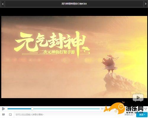 图5:《元气封神》手游主题曲MV预告片登陆B站.jpg
