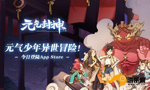图1:《元气封神》正式登陆App Store.jpg