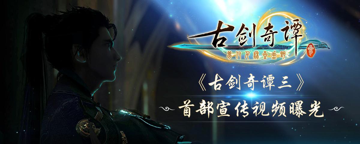 星轮始动 国产单机RPG《古剑奇谭三》今日正式启宣
