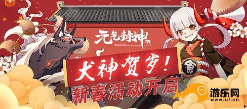 图1:《元气封神》犬神贺岁开启新春活动.jpg