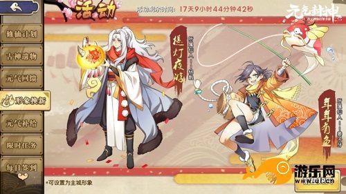图4:《元气封神》杨戬与姜子牙的新春形象.jpg