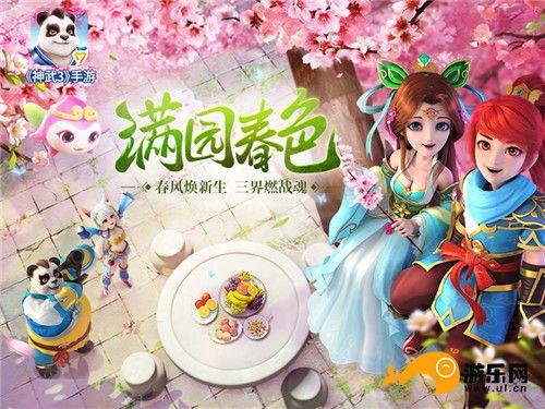"""【图02:3月全新内容""""春色满园""""今日上线】.jpg"""