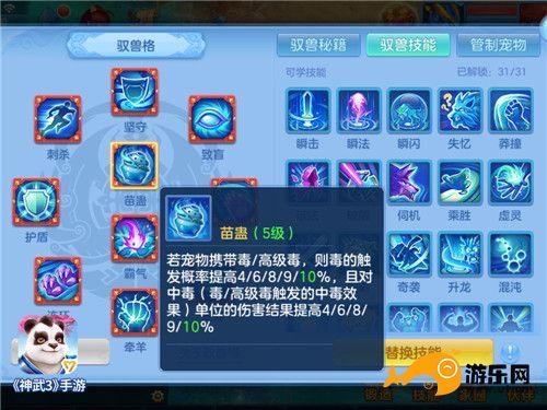 【图5 全新驭兽技能——苗蛊】.jpg