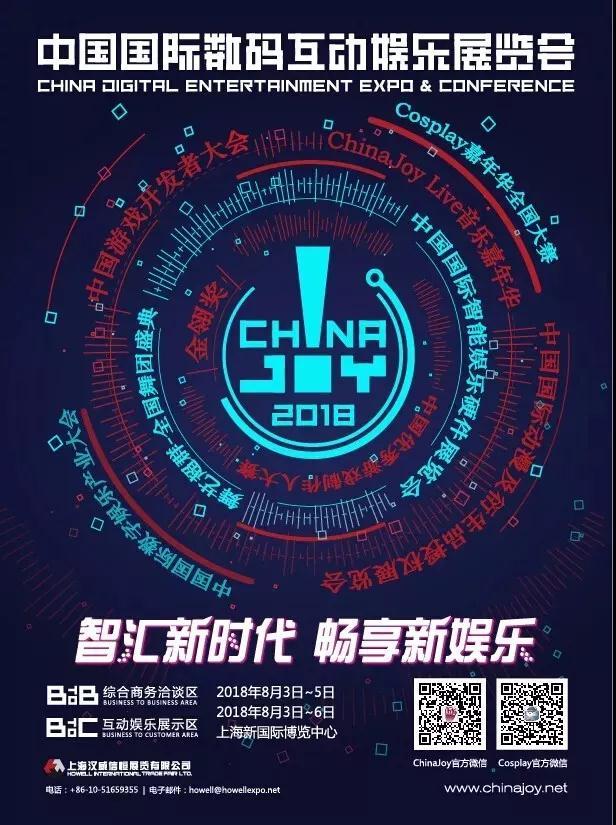 2017年净利润超10亿 天神娱乐确认参展2018CJ