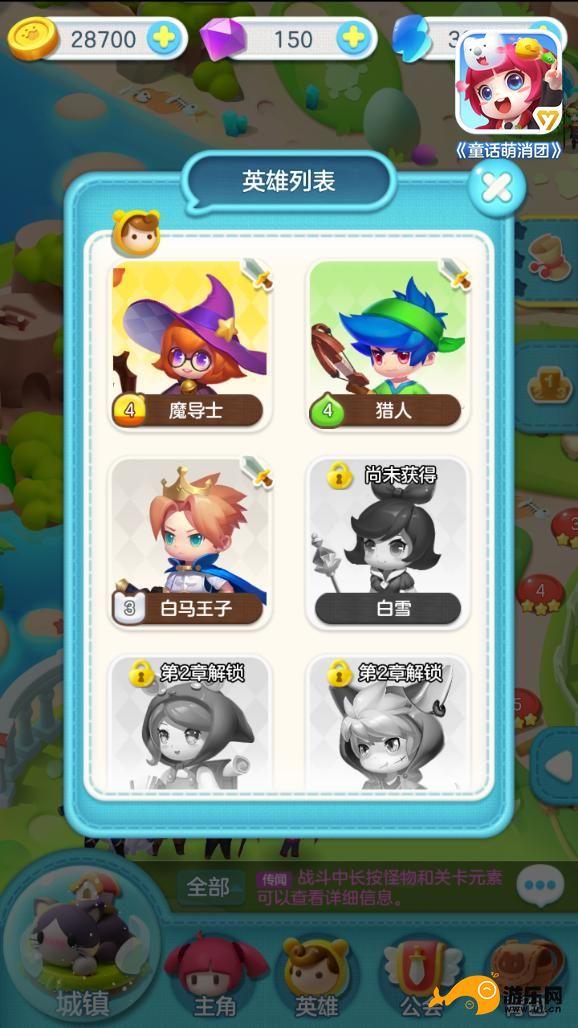 图3 《童话萌消团》英雄列表.jpg
