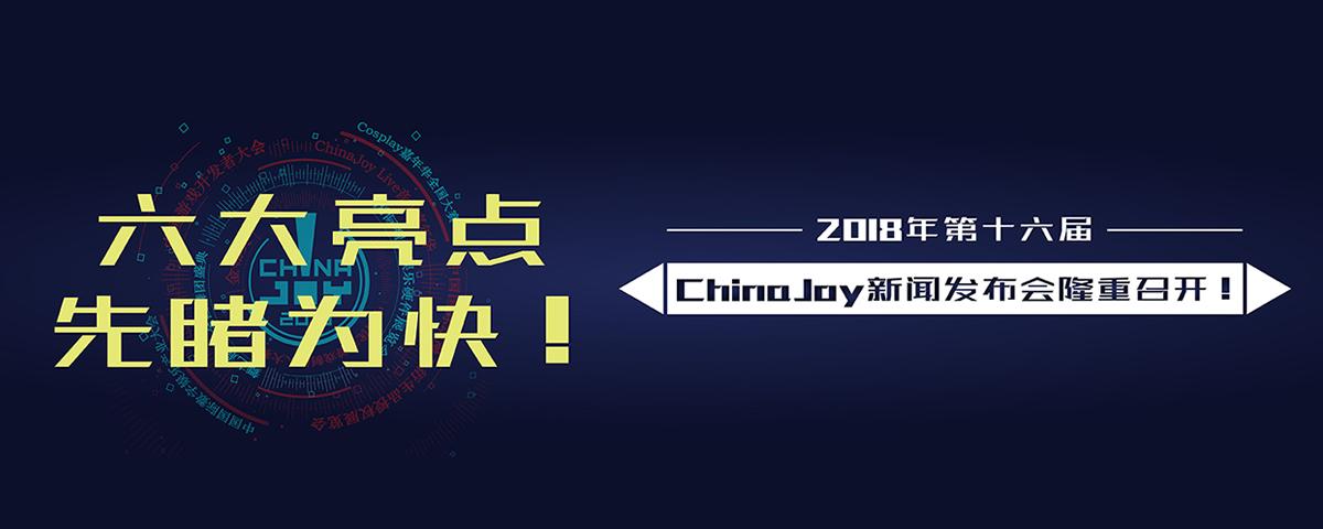 2018年第十六届ChinaJoy新闻发布会在沪隆重召开 六大亮点先睹为快!