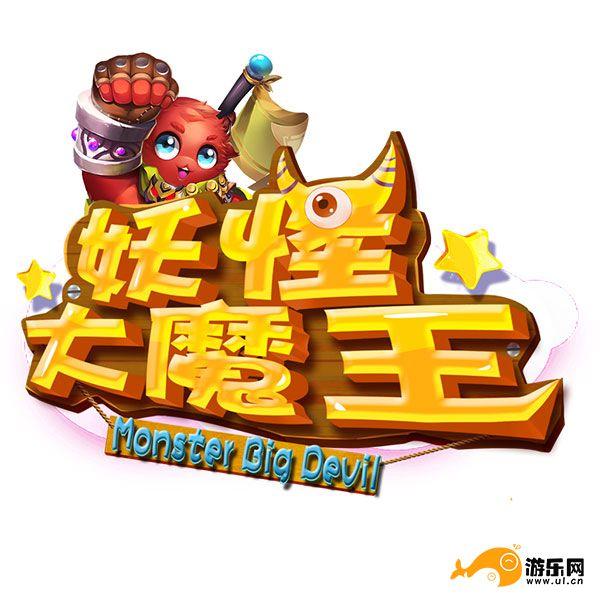 妖怪大魔王logo.jpg