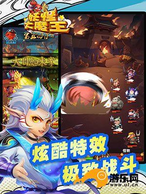 妖怪大魔王2048-2732-(3).jpg