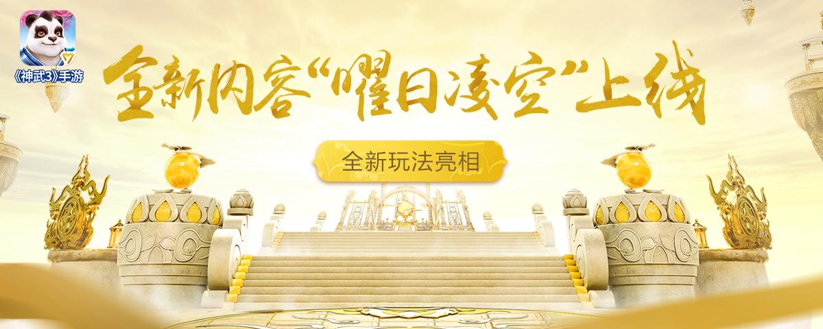 """全新玩法亮相!《神武3》手游全新内容""""曜日凌空""""上线"""