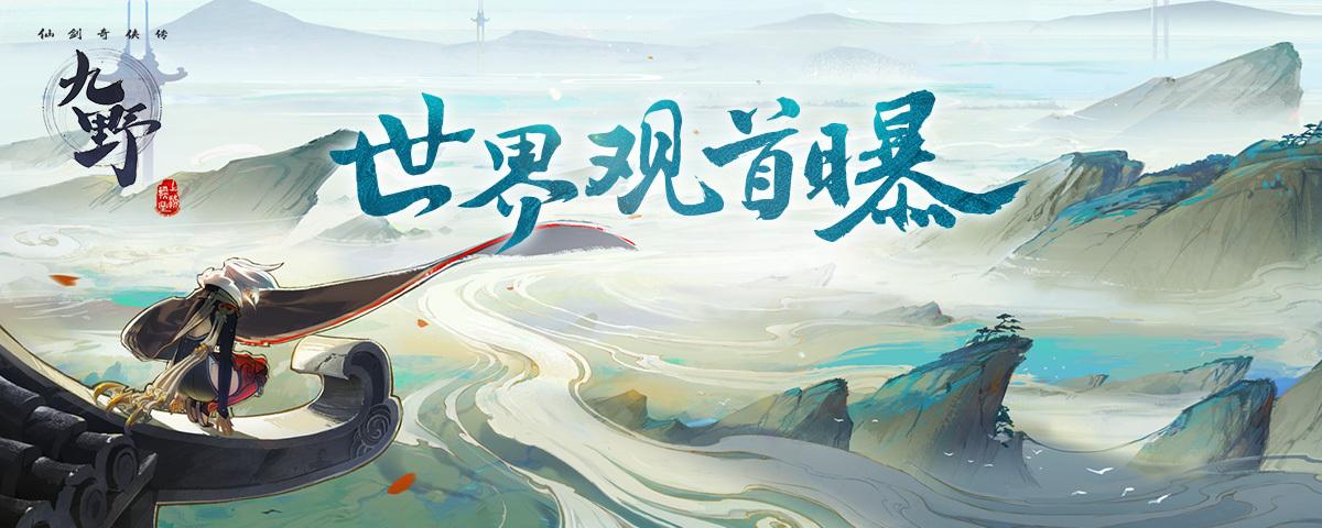天地中心呼幻瞑 《仙剑奇侠传九野》世界观首曝