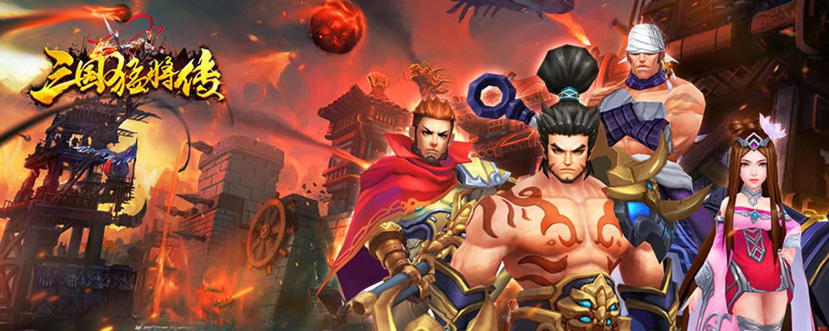 全新三国游戏《三国猛将传》今日首测激情来战