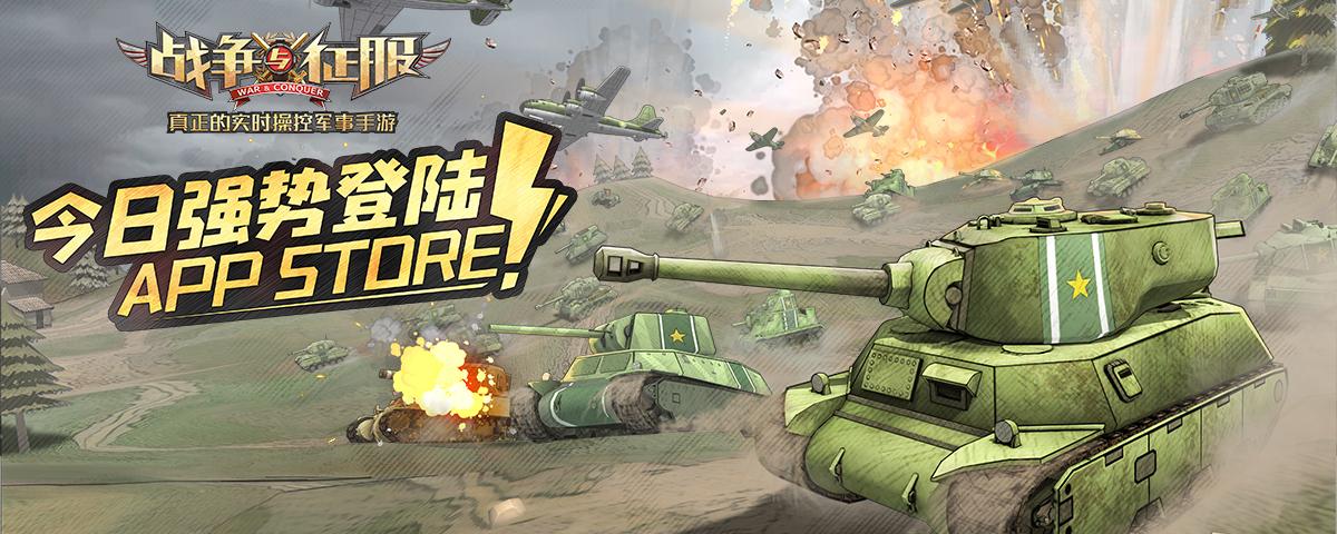 烽火以至 大战开启!年度军事力作《战争与征服》今日登陆App Store