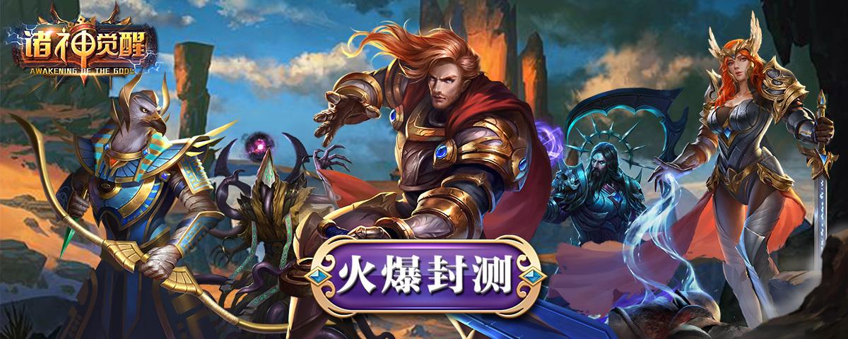 国战对弈 魔幻SLG手游《诸神觉醒》预下载开启