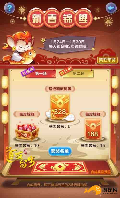 图3 新春锦鲤.jpg