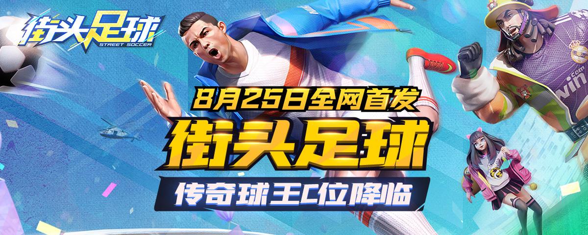 4V4《街头足球》8月25日全网首发 传奇球王C位驾临