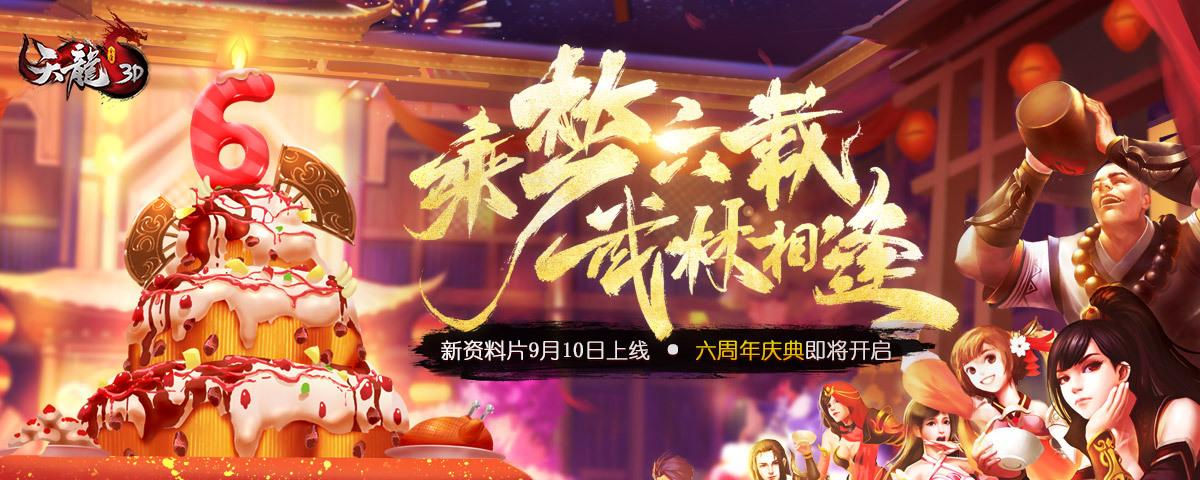 群雄逐陆 乘梦六载《天龙3D》新资料片今日上线