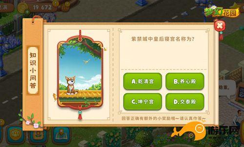 图6:《梦幻花园》梦幻雅集答题小游戏.jpg