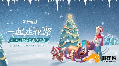 图1:《梦幻花园》圣诞抖音直播开启.jpg