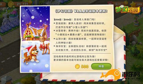 图2:《梦幻花园》V3.5.0版本更新.jpg