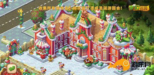 图4:《梦幻花园》圣诞姜饼人宫殿.jpg