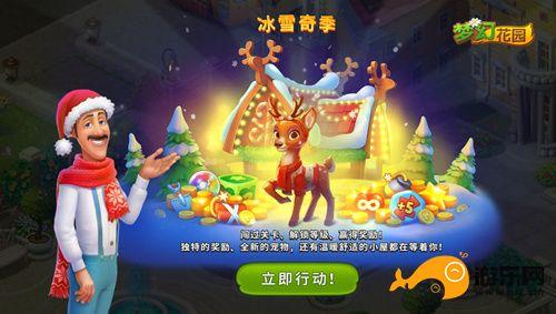 图5:《梦幻花园》黄金券——冰雪奇季.jpg