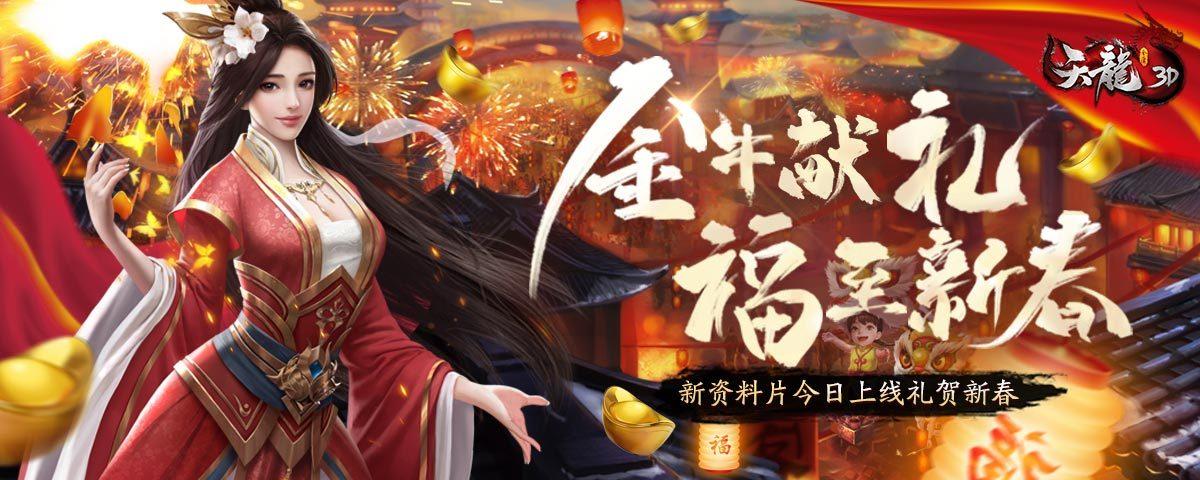 金牛献礼、福至新春《天龙3D》新资料片今日上线!