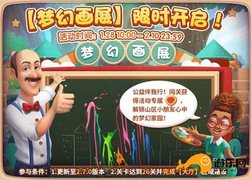 图3:《梦幻家园》梦幻画展活动开启.jpg