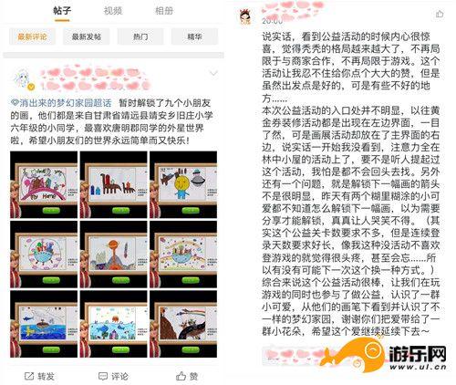 图6:《梦幻家园》玩家评论.jpg
