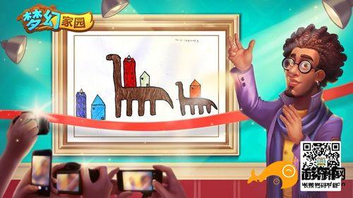 图7:《梦幻家园》分享画作 让更多人看见.jpg