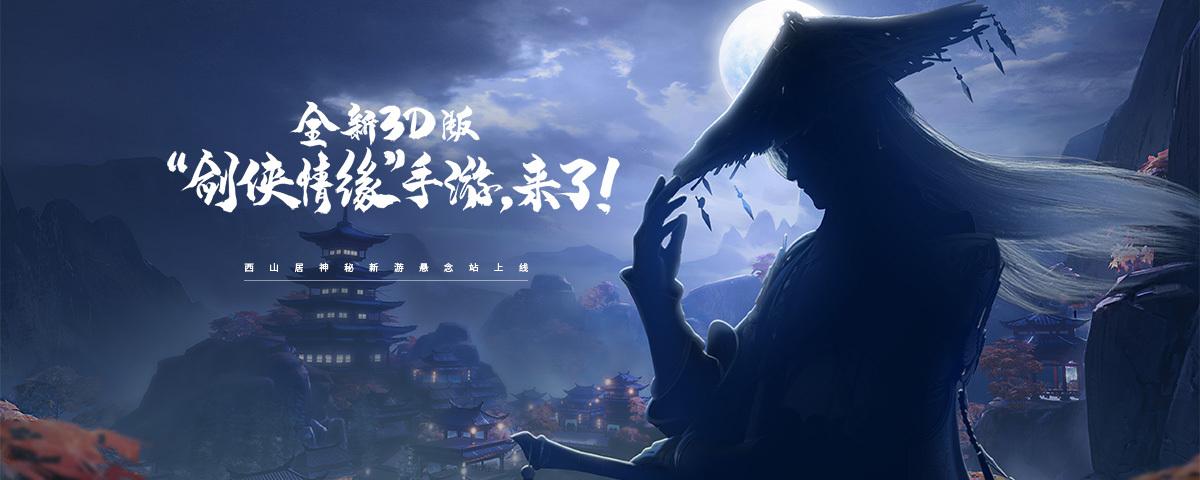 """3D版""""剑侠情缘""""手游来袭?西山居悬念站重磅上线!"""