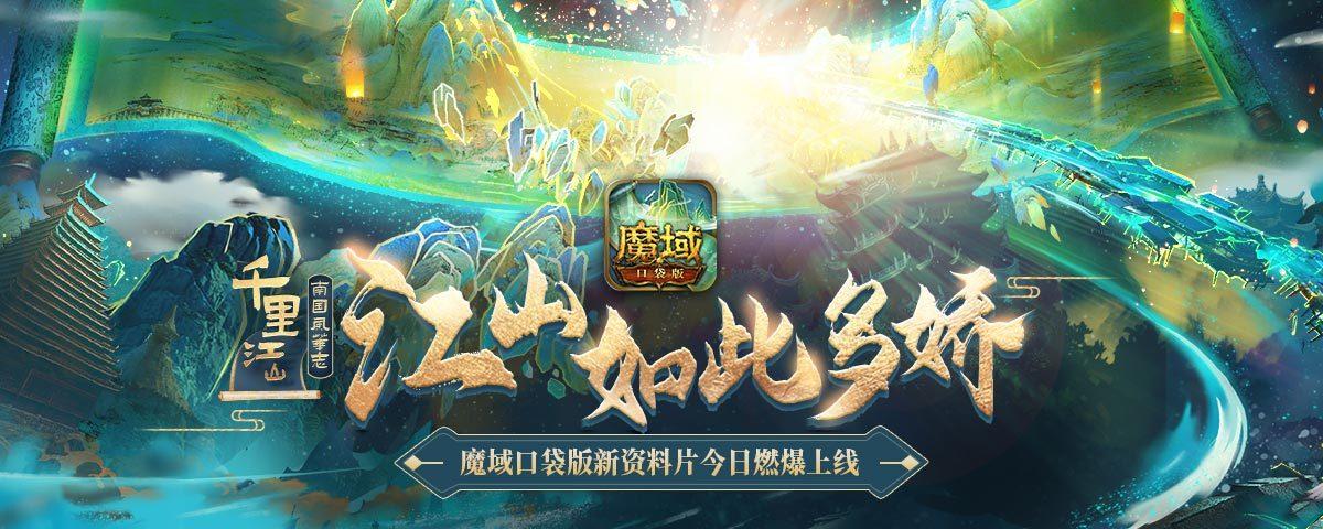 《魔域口袋版》千里江山燃爆上线,悠然夏日赏南国芳华!